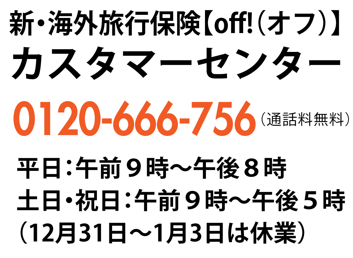 新・海外旅行保険【off!】カスタマーセンターお問い合わせ